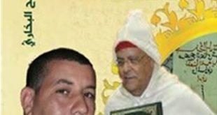 Sahih Boukhari
