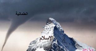 Islam Vs laîcité 2