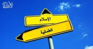 Islam Vs laîcité